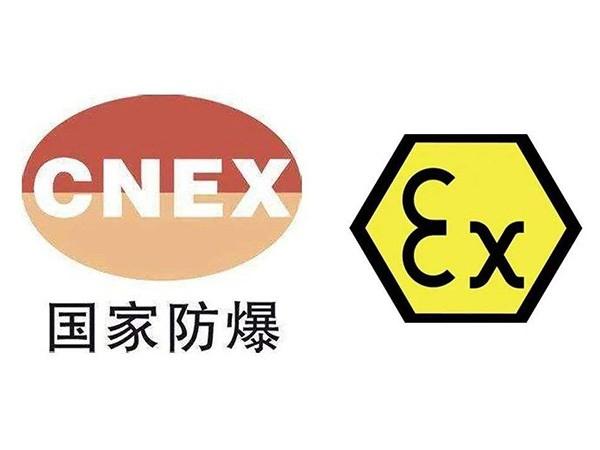 CNEX防爆合格证