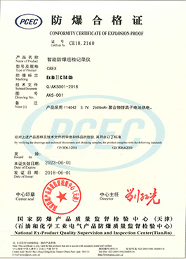 国家防爆产品质量监督检验中心(天津所PCEC)