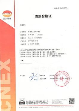 国家防爆电气产品质量监督检验中心(南阳所CNEX)