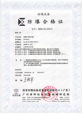 国家防爆设备质量监督检验中心(广东所CQCEX)