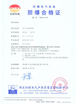 国家级仪器仪表防爆安全监督检验站(上海仪表所NEPSI)