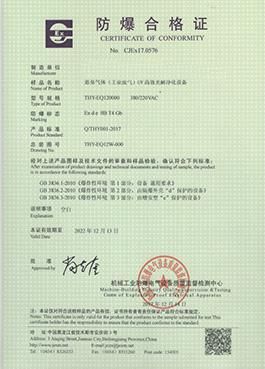 机械工业防爆电气设备质量监督检测中心(佳木斯所CJEX)
