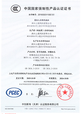 防爆CCC的证书