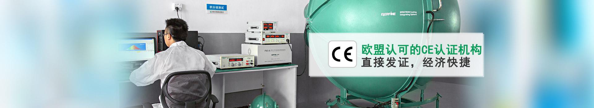CE认证-天海检测