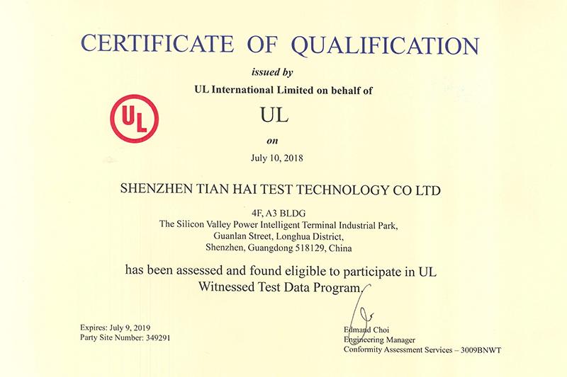 最新UL认证
