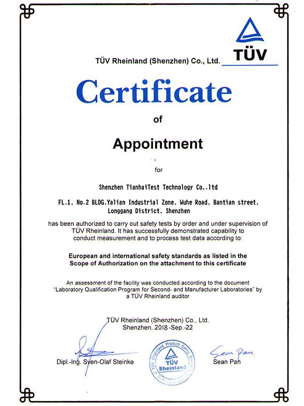 天海检测-TUV Rheinland 授权证书