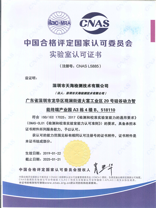 天海检测-cnas中文版