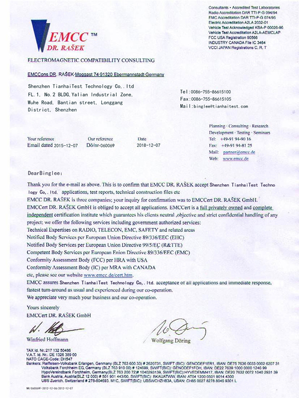 天海检测-EMCC授权证书